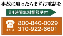 事故に遭ったらまずお電話を 800-840-0029 310-922-6601