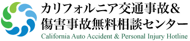 カリフォルニア交通事故&傷害事故無料相談センター・ロサンゼルス